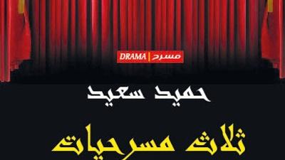 صورة ثلاث مسرحيات).. اصدار جديد للشاعر الكبير حميد سعيد