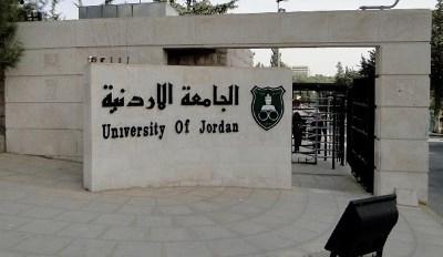 صورة الاردن يمنح العراق 1000 منحة دراسية