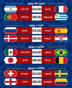 صورة جدول مباريات دور ال 16 في مونديال روسيا
