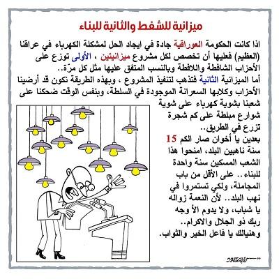 صورة ميزانية للشفط والثانية للبناء/ كاريكاتير للفنان كفاح محمود