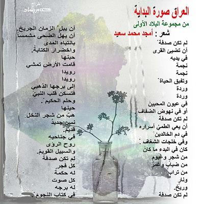 صورة العراق صورة البداية / شعر: أمجد محمد سعيد – رسوم : عامر رشاد