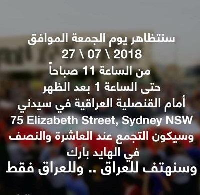 Photo of مظاهرة في استراليا لدعم الاحتجاجات في العراق