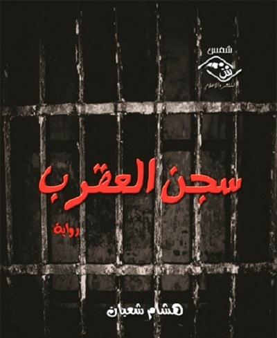 """صورة صدور روايتان مترجمتان  """"سجن العقرب"""" و""""الإفطار الأخير"""""""