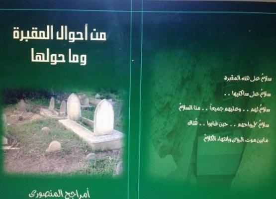 """صورة """" من احوال المقبرة وما حولها """" مجموعة شعرية للشاعر الليبي أمراجع المنصوري"""