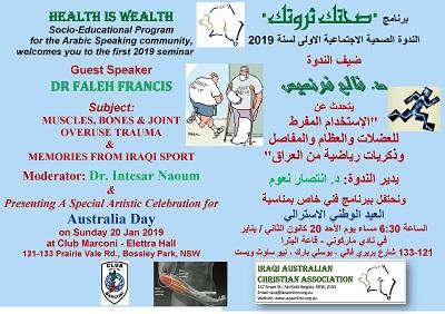 """صورة برنامج """" صحتك ثروتك """" يستضيف الدكتور فالح فرنسيس"""