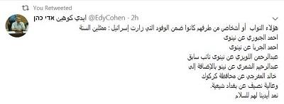 صورة على ذمة صحفي اسرائيلي : برلمانيون عراقيون زاروا  اسرائيل العام الماضي !!!