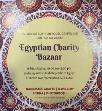 صورة بازار مصري للسفارة المصرية في كانبيرا