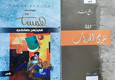 صورة بين شقوق الجدران جديد الشاعر رافع بندر