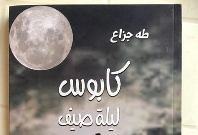 """Photo of """" كابوس ليلة صيف """" كتاب جديد للدكتور طه جزاع"""