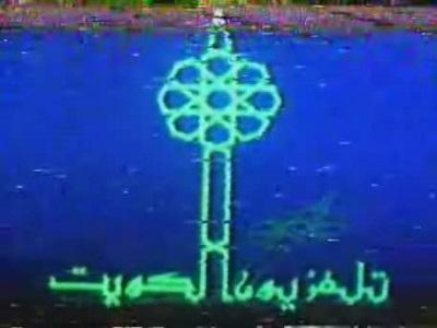 صورة تلفزيون الكويت…المتنفس الوحيد لأهل البصرة خلال ثلاثة عقود أو أكثر