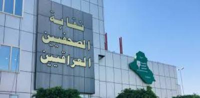 صورة نقابة الصحفيين العراقيين : اجراءات رادعة بحق الصحفيين العراقيين الذين ينوون زيارة اسرائيل