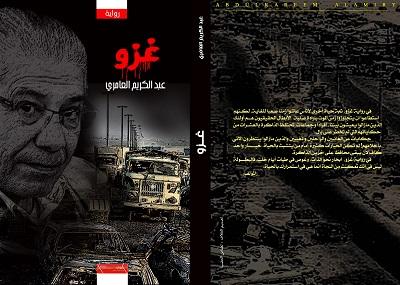 """صورة صدور رواية"""" غزو """" لعبد الكريم العامري"""