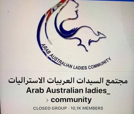 صورة جروب (مجتمع السيدات العربيات الاستراليات) يقدم الدعم المعنوي للسيدات المهاجرات الى استراليا