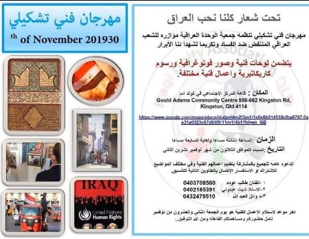 "Photo of تحت شعار ""كلنا نحب العراق "" مهرجان فني في مدينة برزبن الاسترالية"