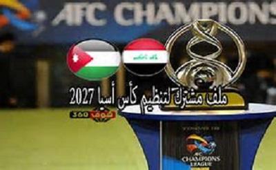 صورة الأردن والعراق يعتزمان التقدم بملف مشترك لاستضافة كأس آسيا 2027