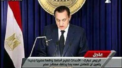 صورة وفاة الرئيس المصري الأسبق محمد حسني مبارك