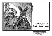 """Photo of عامر رشاد يكتب """" يعاريب لايزال وجيع """""""