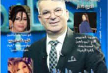 """Photo of الزميلة أشواق الجابر تتصدرالعدد الجديد لمجلة """" النجوم """""""