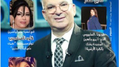 """صورة الزميلة أشواق الجابر تتصدرالعدد الجديد لمجلة """" النجوم """""""