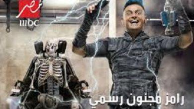 صورة نقابة الإعلاميين المصريين توقف برنامج ( رامز مجنون رسمي )