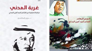 Photo of مؤسسة العويس تنظم حلقة نقاشية افتراضية عن الشاعر أحمد أمين المدني