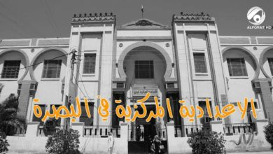 Photo of فيديو / عن الاعدادية المركزية في البصرة