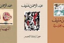 """Photo of رواية """"حين تركنا الجسر"""" للروائي عبد الرحمن منيف  – قراءة  بعد 40 سنة!"""