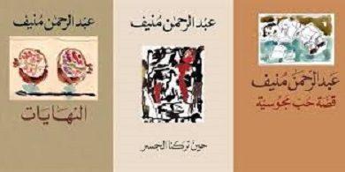 """صورة رواية """"حين تركنا الجسر"""" للروائي عبد الرحمن منيف  – قراءة  بعد 40 سنة!"""
