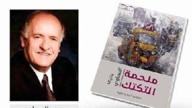 صورة ملحمة التكتك مجموعة جديدة للشاعر العراقي يحيى السماوي