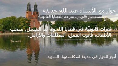 """صورة """"حكواتي السويد """" يحاور الاستاذ عبد الله حذيفة المستشار القانوني والمترجم المعتمد"""