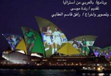 """صورة برنامج  """" بالعربي من استراليا """" تقديم رندة موسى تصوير واخراج رافق العقابي"""