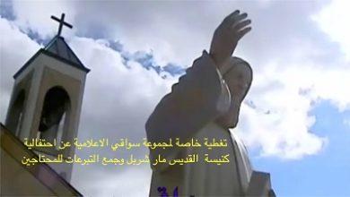 صورة تغطية مجموعة سواقيالاعلامية لاحتفالية كنيسة مار شربل في سدني