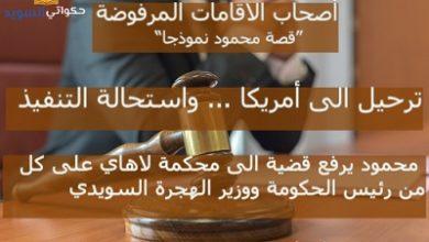 صورة ترحيل الى أمريكا …واستحالة التنفيذ محمود يعمل على رفع قضية الى محكمة الجنايات الدولية في لاهاي