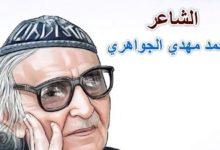 صورة وزارة الثقافة العراقية تتبنى طبع ديوان الشاعر الكبير  الجواهري ومذكراته