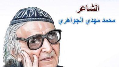 صورة في ذكرى وفاته ماذا تنبأ الجواهري لمستقبل العراق!