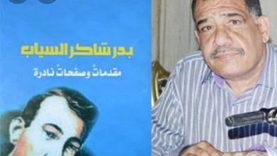 صورة بدر شاكر السياب .. مقدمات وصفحات نادرة للشاعر والأديب محمد صالح عبدالرضا