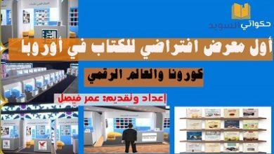 صورة حكواتي السويد يزور أولِ معرضٍ رقميٍ للكتابِ العربي في أوروبا