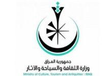 Photo of مجلس الوزراء العراقي يتبنى مشروع لوزارة الثقافة