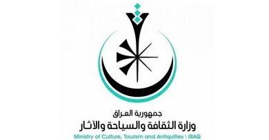 صورة مجلس الوزراء العراقي يتبنى مشروع لوزارة الثقافة