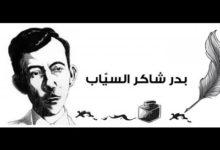 Photo of بدر شاكر السياب يرثي الامام الحسين