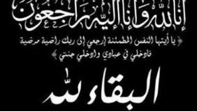 صورة وفاة العم حسين فقيد الجالية العربية في كانبرا