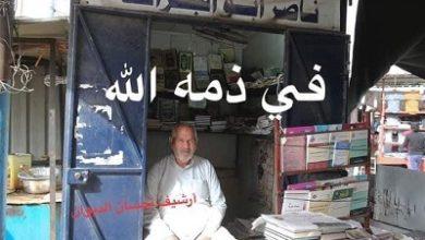 """صورة """" الساحة الان """" نص للشاعر عبد السادة البصري"""