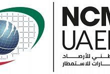 صورة برنامج الإمارات لبحوث علوم الاستمطار يعلن عن المجالات البحثية الجديدة لمشاريع الدورة الرابعة من البرنامج