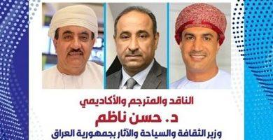 صورة جامعة السلطان قابوس في عمان  تقيم ندوة افتراضية بمشاركة وزير الثقافة العراقي