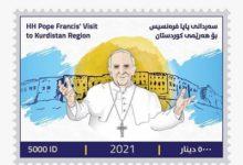 صورة أقليم كردستان يصدر مجموعة طوابع بريدية توثق زيارة البابا إلى الأقليم