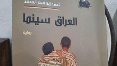صورة الروائي احمد إبراهيم السعد يقدم  رواية تتضمن الفنون الاخرى في رواية (العراق سينما)