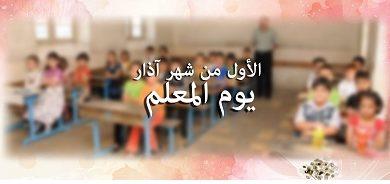 صورة (( عيدُ المعلمِ ..وقفةٌ أخرى !!))