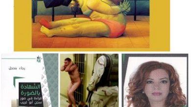 صورة باحثة تونسية (تقرأ) صور سجن أبو غريب