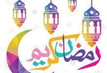 صورة مجلس الافتاء الاسترالي يعلن يوم غد الثلاثاء 13 نيسان  2021 أول أيام شهر رمضان المبارك