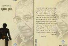 صورة ترسيمة التعاسة في (عنبر سعيد) للكاتب عبد الكريم العامري*
